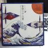 【富嶽三十六景】折り紙で楽しむ!葛飾北斎の浮世絵の世界。