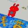 連載アホ小説 『第7話 浅草駅前留学』