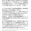 行政書士試験 行政法 重要問題五連発!!! 後編