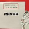 【BBAの精神修行】日常生活は禅修行~般若心経①「観自在菩薩」を解読