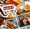 【オススメ5店】郡山(福島)にある鳥料理が人気のお店