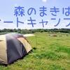 「千葉キャンプ」バイクで森のまきばオートキャンプ場に行った体験談!