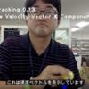 【動画】物体の動きをコンピューターに自動的に追跡させる