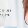 引っ越しの整理で出た不用品もITOYOSHIにお任せ下さい