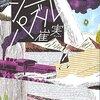 『ジニのパズル』読後に完成する美しいパズル:感想
