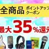 SOUND HOUSE - 【最大35%ポイント!】全商品ポイントアップクーポン!