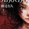 Another上巻(綾辻行人、2009)