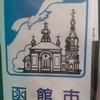 函館市 ― 魅力一位の町 ―