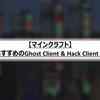 【マインクラフト】おすすめのGhost Client & Hack Client!