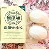 石鹸素地100%「ミヨシ 洗顔石けん」の効果や口コミ
