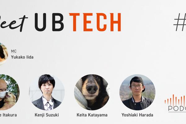 Meet UB Tech #2 「レンタル移籍ってなに?」を公開しました