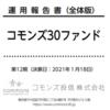 コモンズ30の運用報告書が公開されました