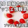 福岡:2020 高級ホテルのストロベリーブッフェ・苺フェア割引予約情報まとめ