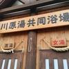 山形県蔵王温泉「河原湯共同浴場」
