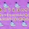 スタッフリカのおススメ商品♪vol. 63【3/1(金)新商品】