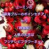 ユーミンの「深海ブルーのポインセチア」から「啓翁桜」まで、人気のお花はフジテレビフラワーネット
