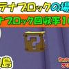 ドクロ島 ハテナブロックの場所  (ハテナブロック回収率100%)【ペーパーマリオ オリガミキング】 #96