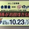 【天ぷら無料】吉野家とはなまるうどんのコラボ定期券がお得すぎて震える