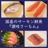 瀬戸内の恵み!国産『讃岐さーもん』鮮魚を刺身と燻製で頂く!