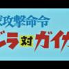 映画「地球攻撃命令 ゴジラ対ガイガン」(1972年 東宝)