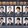 【藤井聡太四段】第3期叡王戦本戦組み合わせ決定