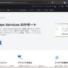 Azure DevOpsのサポートを受ける方法いろいろ
