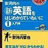 センター試験英語 0から8割〜満点をとる方法!!