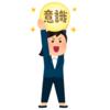 意識も資産高も急上昇!自分史上前人未到の2,500万円到達。