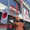 9月15日(日) 16日(祝) 横浜市保土ヶ谷区のアマテラスが2日間連続の会員優先入場を発表!
