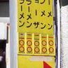 【自転車旅行】9,980円の自転車で諏訪へ
