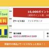 【ハピタス】ファミマTカード10,000pt(10,000円相当)カード案件、カード側でも最大4,000ポイントプレゼント