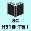 情報処理安全確保支援士【H31春午後Ⅰ問2設問2】