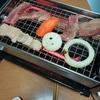 家で焼き肉を焼いてみた。煙の出にくい「グリラー」を使用!