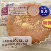 【ロカボ間食シリーズ25】しっとり甘い!糖質8.9gのアーモンドケーキ♪