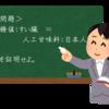 「血糖値:すい臓 = 人工甘味料:日本人」が成り立つことを証明せよ