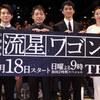 【ロケ地情報】ドラマ「流星ワゴン」