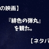 【話題の映画】『緋色の弾丸』を観た感想。【ネタバレ】