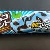 【チョコミン党】即買い必至!ファミリーマート限定:明治<THE チョコミント 爽快ストロング!>