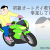 初級オートバイ教室に参加してきた(涙)