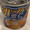杏仁寒天の爽やかな甘みを楽しむ缶詰【朝からフルーツ杏仁/はごろもフーズ】