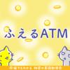 仮想通貨ATMの需要拡大、今年中に5000台が設置される見込み