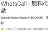 Viber無料終了後の通話アプリ、WhatsCallは使えるか?