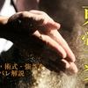 「東堂葵」とは【術式や強い理由、虎杖との関係をネタバレ解説】