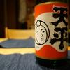 【酒評】天平 上撰:これが古酒か!と思い知らされる独特な風味に撃沈(布施酒造・石川県七尾市)