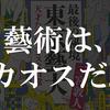 最後の秘境 東京藝大 天才たちのカオスな日常 二宮淳人