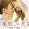 『8年越しの花嫁』興行収入20億円突破!! 他映画と比較!