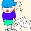 息子、人生初女子からお手紙をもらう