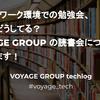 リモートワーク環境での勉強会、みんなどうしてる?VOYAGE GROUP の読書会について紹介します!