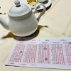 台風迫る広州で、おいしい飲茶が食べたい。(西關粤)