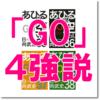 「GO」=神奈川4強説
